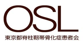 東京都脊柱靭帯骨化症患者会