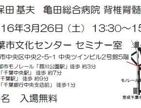 千葉県の患者会が講演会を開催します