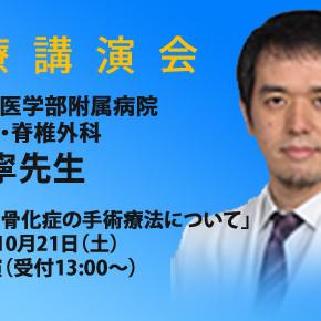 平成29年度 医療講演会